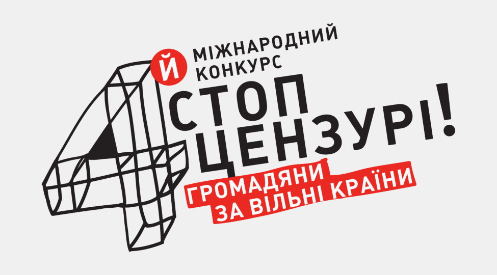 logo_stop_ukr copy