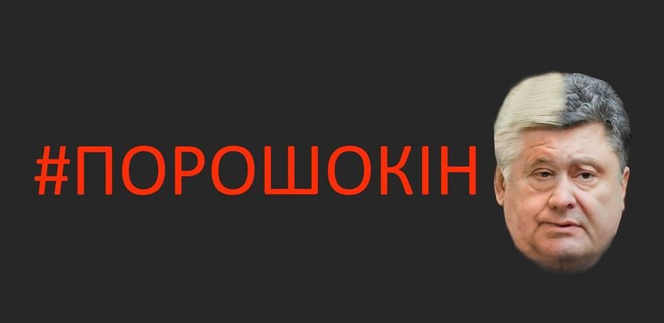 poroshokin