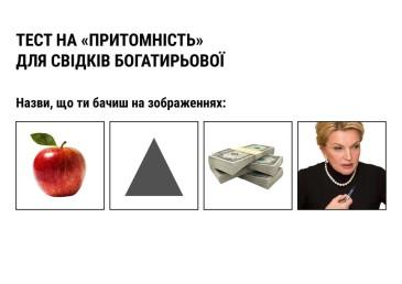test-bogatyryova