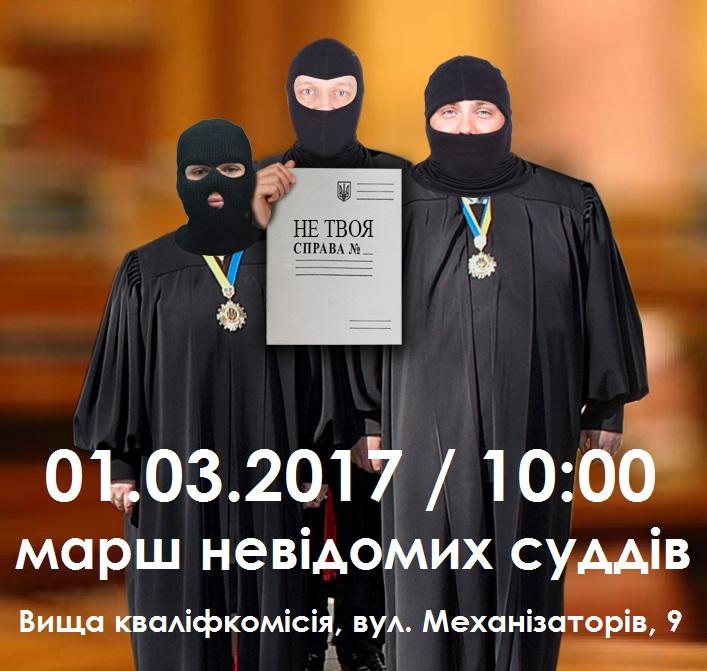 Фото_Анонс_Марш невідомих суддів