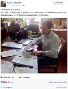 Скрін-шот-із-Facebook-сторінки-Генпрокурора-Юрія-Луценка