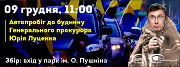 Луценко 2
