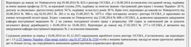 "In 2014-2015, Amosova decided on a number of increments for herself. Аministrative Order no. 823-l of August 5, 2014, since July 16, 2014, the President of University PERSON_4 is entitled to the base salary, professor academic rank increment – 33%, academic degree increment – 25%, ""Honoured Figure of Science and Engineering of Ukraine"" honorary title increment – 20%, treatment-and-diagnostic services increment – 50%, long-service bonus – 30%. Besides, according to the University Administrative Orders no. 906-l of August 26, 2014, no. 281-l of March 2, 2015, and no. 1075-l of August 25, 2015 ""On hourly pay"", the President of University PERSON_4 is taken on hourly pay terms. According to the University Administrative Order no. 608-l of June 13, 2014, PERSON_4 is admitted to hold position of the Head of Chair of Internal Medicine no. 2 on the hourly pay terms, 100 hours per academic year, paid from the general fund of the state budget from June 16, 2014 to June 16, 2021. According to the Order no. 277-l of February 27, 2015, PERSON_4 was dismissed from the post of the Head of Chair of Internal Medicine no. 2 at personal request Comprehensive revision of wage payment to the President of University PERSON_4 in the period from June 16, 2014 to December 1, 2015, established that according to the p.13 of art.55 of the Law of Ukraine ""On Higher Education"" no. 1556 of July 1, 2014, an individual cannot hold two or more posts in the higher educational institution if those require exercising administrative functions."